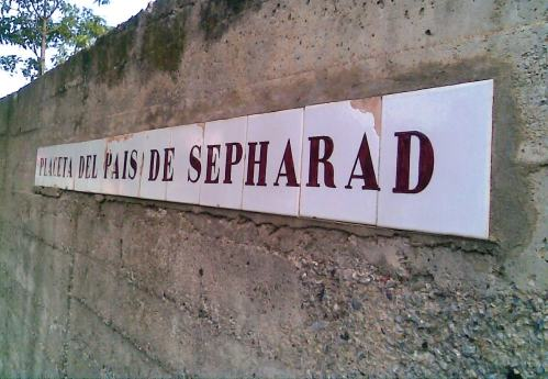 "In the pueblo of Palafolls (Catalonia), a plaza dedicated to ""The Country of Sepharad"" is commemorated with a wall of poured concrete. Photo taken by Janet Amateau"